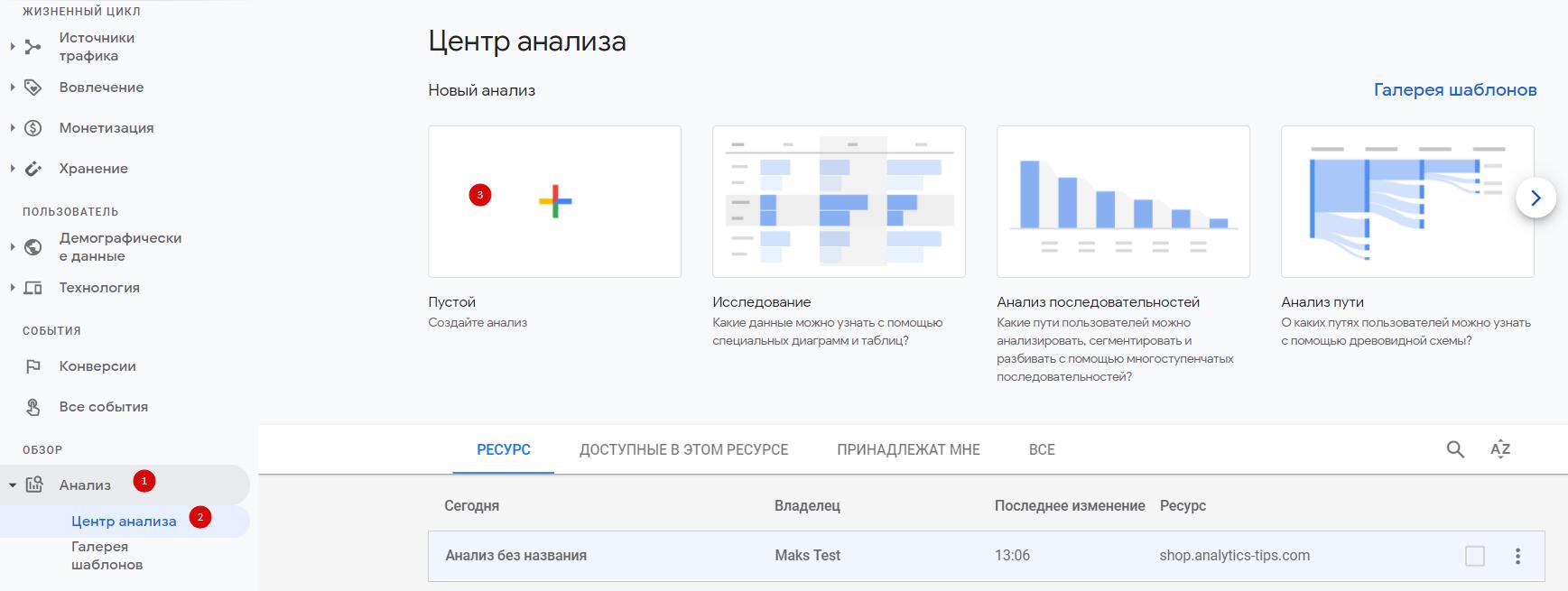 Создание анализа в Центре анализа в Google Analytics 4