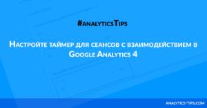 Как насnроить таймер для сеансов с взаимодействием в Google Analytics 4